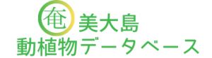奄美大島動植物データベース